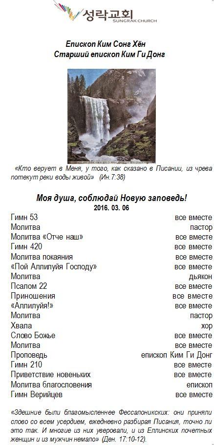 программка рус3